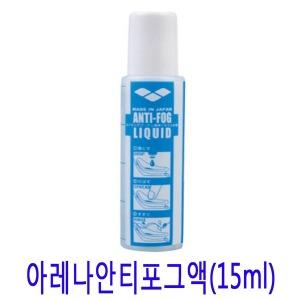 ARENA 안티포그(AVAAY01) 판매 김서림방지 수영용품