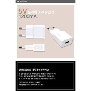 5V USB 충전기 1200mA 무선칫솔살균기 전용 충전기
