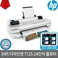 HP 디자인젯 T125 24인치플로터 잉크1세트추가증정