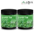 그린약초 국산 곰보배추 가루 200gx2개 배암차즈기잎