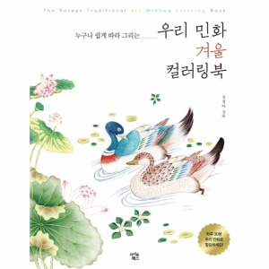 우리 민화 겨울 컬러링북(누구나쉽게따라그리는)