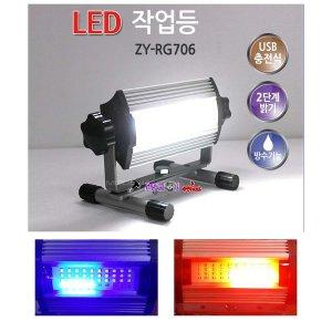 WISEMAN LED작업등 LED랜턴 RG706 투광기 충전작업등