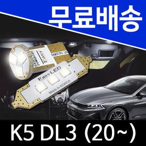 2020 K5 DL3 LED 실내등 이지엘이디 벌브킷 한대분