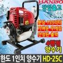 한도 엔진 양수기 HD-25C 1인치 물펌프 농업