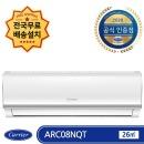 ARC08NQT 전국무료배송/기본설치비포함