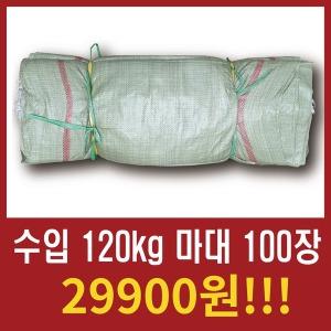 특가판매 120kg마대/카키/왕겨/다용도마대/80kg/90kg