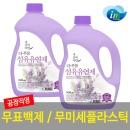 공장직영 섬유유연제 (라벤더향) 3.2L 2개/ 세탁세제