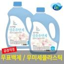 공장직영 섬유유연제(에이프릴) 3.2L 2개 세탁세제