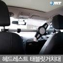 OMT 차량용 헤드레스트 태블릿 거치대 OTA-MOUNT