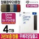 Game Drive for PS4 4TB 외장하드 +정품파우치증정+