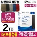 Game Drive For PS4 2TB 외장하드 +파우치증정+
