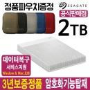 Ultra Touch + Rescue 외장하드2TB 화이트 +신제품출시