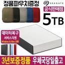 외장하드 5TB 실버 New Backup Plus +정품+파우치증정+