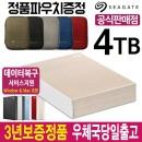 외장하드 4TB 골드 New Backup Plus +정품+파우치증정+