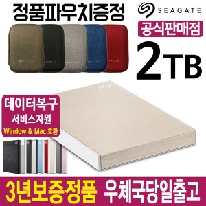외장하드 2TB 골드 New Backup Plus +정품+파우치증정+