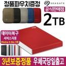 외장하드 2TB 레드 New Backup Plus +정품+파우치증정+