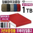 외장하드 1TB 레드 New Backup Plus +정품+파우치증정+