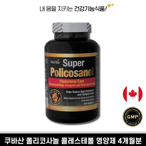 캐나다 허바 쿠바산 슈퍼 폴리코사놀 120캡슐 4개월분