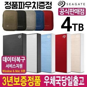 외장하드 4TB 블랙 New Backup Plus +정품+파우치증정+