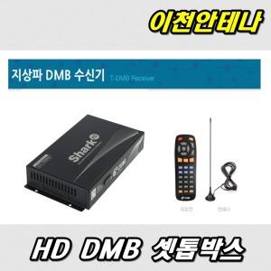 HD DMB 셋톱박스 TV안테나 지상파 수신기 캠핑카 차량