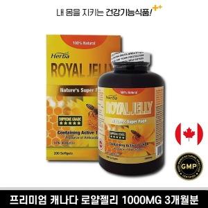 캐나다 허바 자연산 100% 로얄젤리 200식물성 캡슐