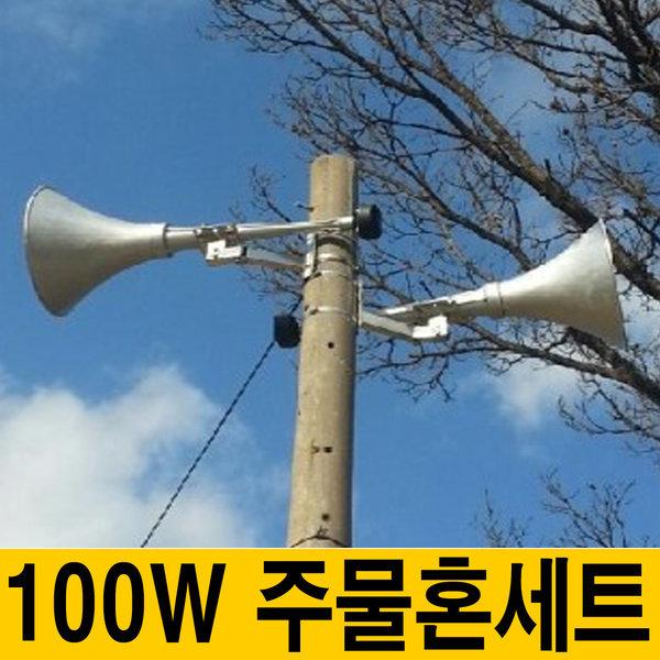 100W 주물혼스피커세트 혼스피커 마을회관방송스피커