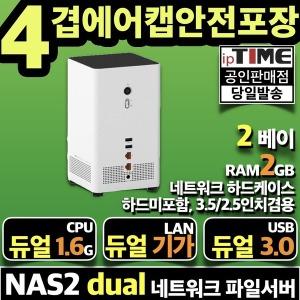 NAS2dual 나스 2베이 기가 네트워크 하드 외장 케이스