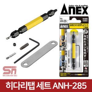 ANH-285 빠꾸탭 손상나사 반대탭 히다리탭 볼트리무버