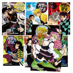 학산문화사 귀멸의 칼날 세트 만화책 책 1-14권