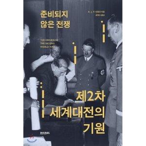 준비되지 않은 전쟁  제2차 세계대전의 기원  테일러