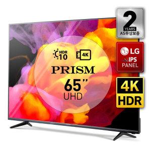 LG IPS 패널  65인치 4K UHD TV  / 프리즘코리아 PT650UD  2년무상AS/HDR1.0/USB4K재생