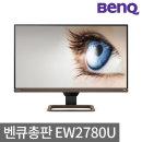 EW2780U 27형 4K UHD HDR 무결점 아이케어 모니터
