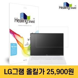LG 그램 17인치 2020 17Z90N 고화질 액정보호필름