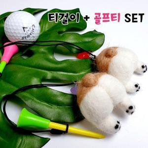 강아지 귀염 뒷태 골프티 + 골프티걸이 세트/필드용품