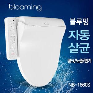TV광고제품 블루밍 살균케어비데 NB-1660S
