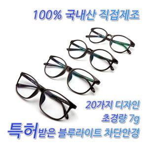 특허 블루라이트 청광 차단 안경(사이즈4종 국내제작)