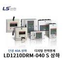 계량기 LD1210DRM-040 S 상하 전력량계 LS산전 단상