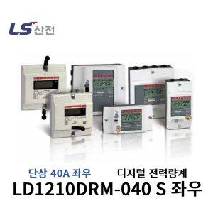 계량기 LD1210DRM-040 S 좌우 전력량계 LS산전 단상