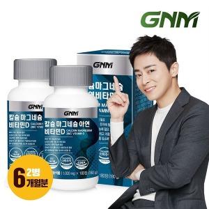 칼슘 마그네슘 아연 비타민D 2병(총 6개월분)