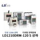계량기 LD1210DRM-120 S 상하 전력량계 LS산전 단상