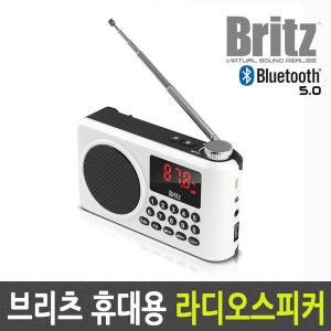 BZ-LV990 (화이트) 휴대용 블루투스 스피커 라디오