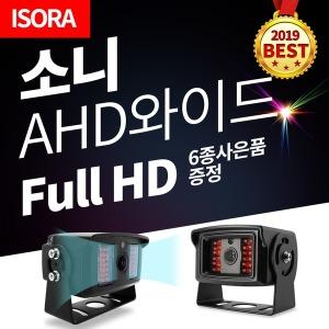 FullHD 소니AHD와이드 화물차 후방카메라 대형차 버스