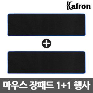 칼론 OKP-L8000 키보드장패드 데스크 마우스패드 1+1