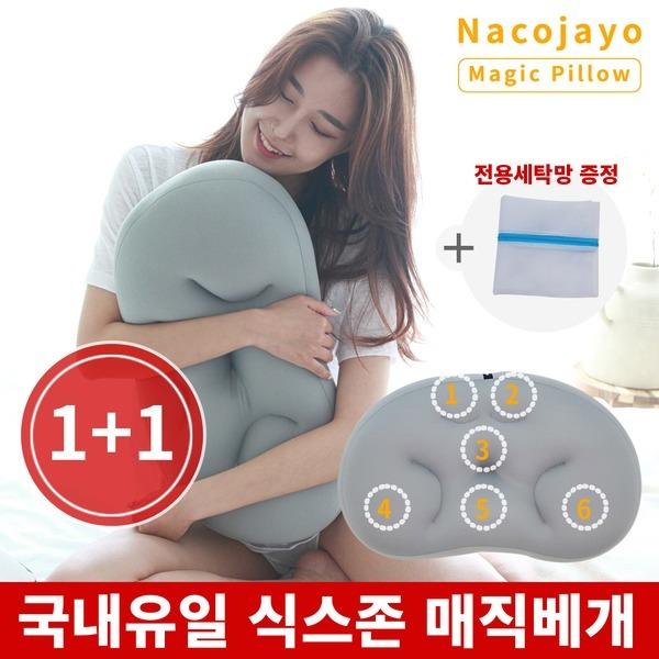 나코자요 마약베개 1+1 경추베개/목/기절/설선물