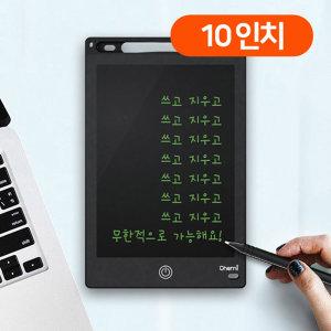 10인치 전자노트 메모 패드 블랙