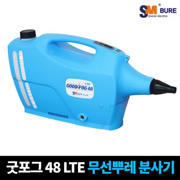 뿌레 무선 굿포그 48 LTE 무선초미립자 분사기 살균기