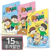 카드할인+사은품) 흔한남매 전3권 세트 / 흔한 남매 시리즈 유튜브 인기 어린이 아동 도서 책