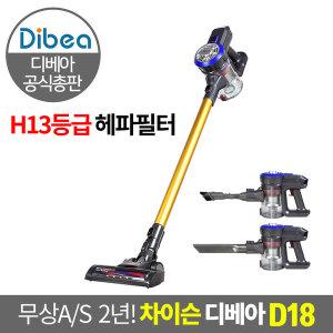 차이슨 D18플러스 무선청소기 국내AS 2년