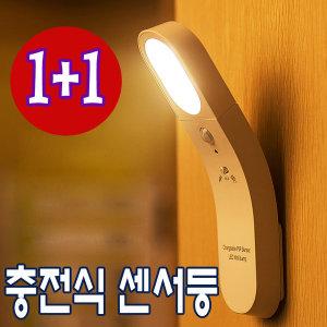 LED 센서등 충전식 현관등 계단등 무드등 1개 1+1판매