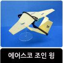 에어스코 조인 윙 전동비행기 / 대용량 콘덴서 -학교용